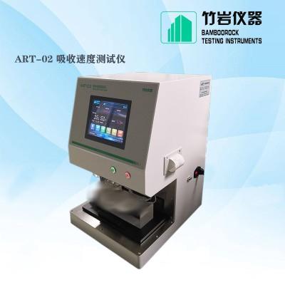 ART-02 吸收速度测试仪