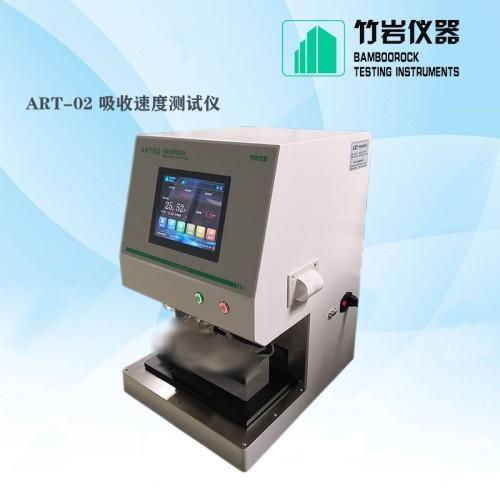 竹岩仪器 ART-02 吸收速度测试仪3