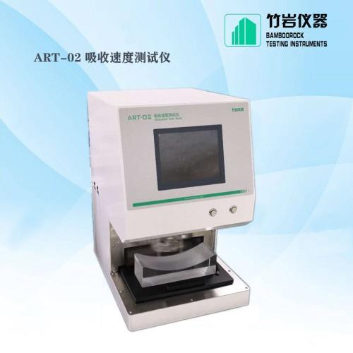 竹岩仪器 ART-02 吸收速度测试仪5