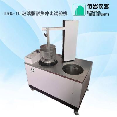 TSR-10 玻璃瓶耐热冲击测试仪