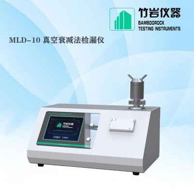 MLD-10 真空衰减法密封性检测仪
