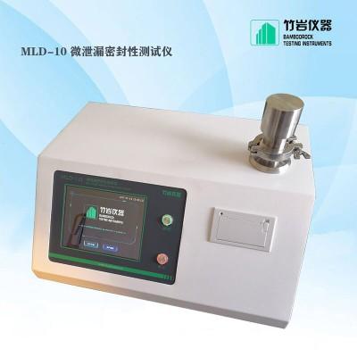 MLD-10 微泄漏密封性测试仪