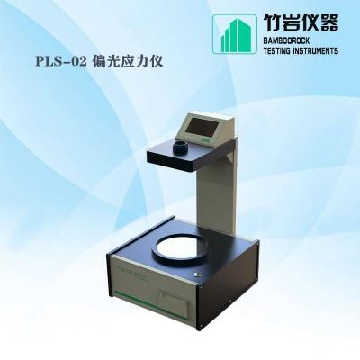 PLS-02 偏光应力仪