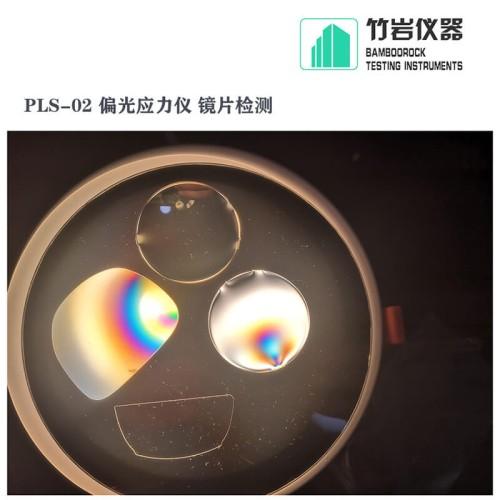 眼镜片偏光应力检测仪