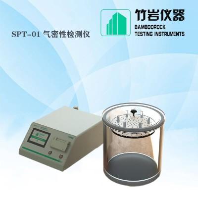 SPT-01 密封性能测试仪