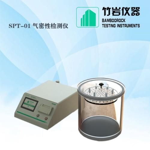 密封检漏仪 SPT-01 密封性能测试仪