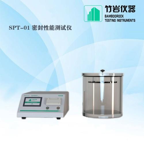 气密性检测仪 SPT-01 密封性能测试仪