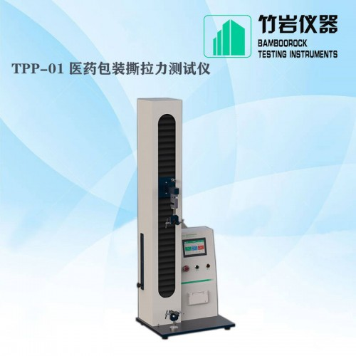 TPP-01 医药包装撕拉力测试仪