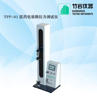TPP-10 医药包装撕拉力测试仪