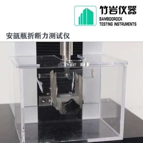安瓿瓶折断力测试仪夹具