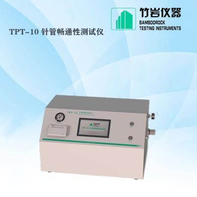 TPT-10 针管通畅性测试仪