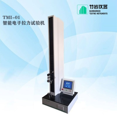 TMI-01 智能电子拉力试验机
