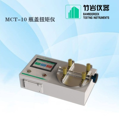 MCT-10 瓶盖扭矩仪