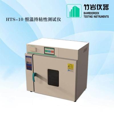 HTS-10 恒温持粘性测试仪