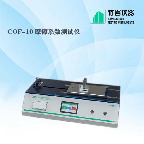 COF-10 摩擦系数测试仪