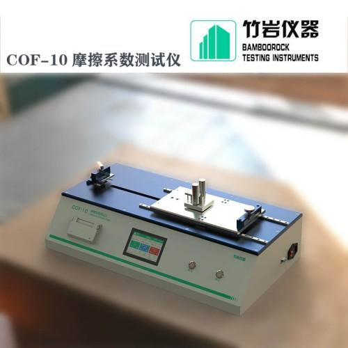 摩擦系数试验机