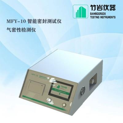 MFY-10 智能密封性测试仪