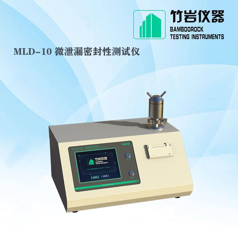 真空衰减法密封性测试仪之药用包装容器完整性检测技术概论